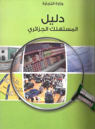 دليل المستهلك الجزائري