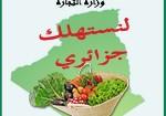 لنستهلك جزائري